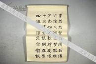 新文学珍品 1931年上海乐华图书公司初版 李鹤羣著《爱与憎》毛边本 精美封面 印1500册 147页手稿信札    补图