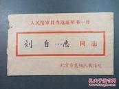 1959、1962年 北京市人民委员会司法处和市高级人民法院颁发人民陪审员当选证明书两份 一件带封  018