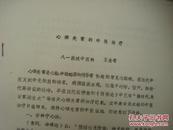 解放军第八一医院王金荣教授油印稿《心律失常的治疗》