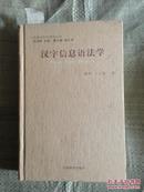 汉语字本位研究丛书:汉字信息语法学(精装)