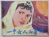 经典题材 名家绘画【连环画《一个女人的爱情》】中国民间文艺出版社—1983年印▼