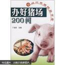 养猪书 猪病防治书 办好猪场200问