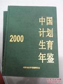 2000年中国人口和计划生育年鉴