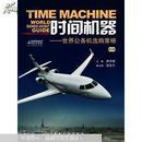 时间机器 : 世界公务机选购策略