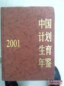2001年中国人口和计划生育年鉴