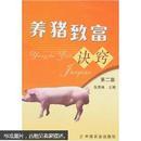 养猪书 猪病防治书 养猪致富诀窍(第2版)