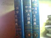 中国文学大辞典 4.6.7 三本合售