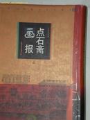 点石斋画报(上下)(精)1版1印3000册.