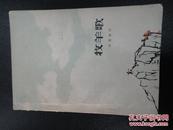 牧羊歌(64年一版一印,馆藏,印数3200)