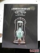 2015年春《上海国际拍卖:印章.瓷器.玉器.工艺品专场》