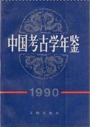 中国考古学年鉴1990(定价:14)
