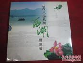 2001中国杭州西湖博览会邮票纪念册〔整册邮票全.〕