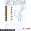 古夫于亭杂录:清代史料笔记