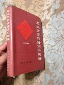 精装护封:东北方言口语词汇例释(1996年一版一印,非馆藏品好)