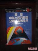 最新中华人民共和国公司法实务全书