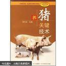 养猪书 猪病防治书 养猪关键技术