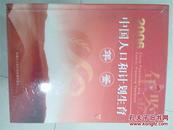 2006年中国人口和计划生育年鉴