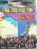 海湾战争纵览