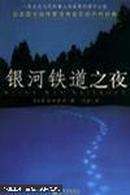 银河铁道之夜(十品收藏级)