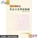 有中国特色社会主义理论探源