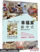 正版新书 幸福家 新中式