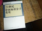 20世纪中国知识分子史论 【签名本】