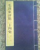 毛泽东评点二十四史 线装样本(1册)宣纸竖版影印 28.5CM-18CM