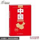 中国地图册 : 全新改版