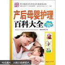 產后母嬰護理百科大全  內容無筆記