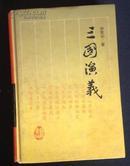 三国演义(岳麓书社2003年,硬精装)