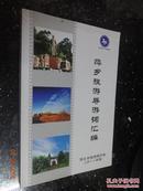萍乡旅游导游词汇编