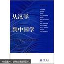 从汉学到中国学:近代日本的中国研究  正版现货
