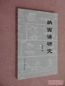 纳西语研究   作者杨焕典签名