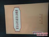 经济运动与经济运动规律(58年一版一印,馆藏,印数3000)
