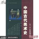 中国古代美术史.第二卷.夏商周篇