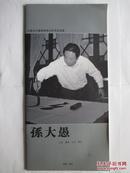 中国当代最具影响力的书坛名家  孙大愚