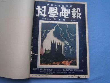 科学画报(1936年第四卷1-9期)馆藏合订本