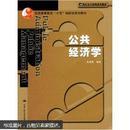 21世纪公共管理系列教材:公共经济学