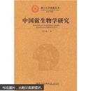 中国鲎生物学研究