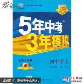 八年级 初中语文 上 SJ(苏教版)5年中考3年模拟(全练版+全解版+答案)(2017)