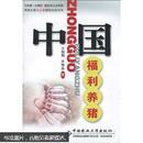 养猪书 猪病防治书 中国福利养猪