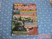 世界及中国尖端兵器