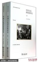 中国文化西传欧洲史(套装全2册)