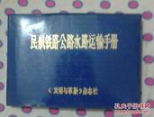 民航铁路公路水运输手册