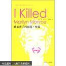 我杀害了玛丽莲·梦露【内页干净,近九品】前附8页彩照 一版一印