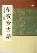 荣宝斋书谱. 古代部分. 石门颂