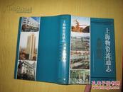 上海物资流通志(上海市专志系列丛刊)【2003年1版1印,仅印500册】