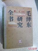 毛泽东研究全书    5