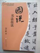 著名藝術家系列《圖說書法技法》(  劉小晴簽名本)