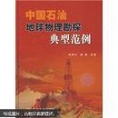 中国石油地球物理勘探典型范例